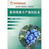 【新书店正版】蓝莓优质丰产栽培技术,李亚东著,中国三峡出版社9787802232242