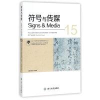 符号与传媒(15)