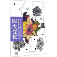 四大变化装饰图案创意花卉与风景.下 张如画,徐丰 主编