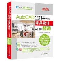 AutoCAD 2014中文版家具设计从入门到精通附光盘 cad2014家具设计教程 autocad2014家具设计自学