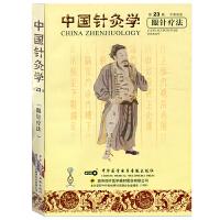 新华书店正版 中国针灸学第23辑 眼针疗法VCD