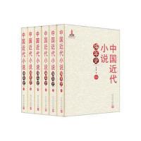 中国近代小说编年史(全六册) 陈大康 9787020101535