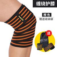 弹力深蹲护膝带力量训练男士运动女健身绑腿绷带绑带举重健美装备 均码【两只装】