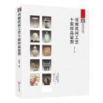 河南民间工艺十家珍品鉴赏 程健君 大象出版社 9787534782459