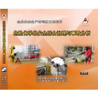 2019年安全月危险化学品安全综合治理与事故分析2DVD培训光盘