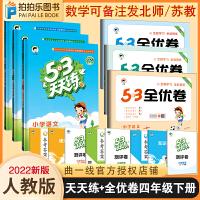 53天天练四年级上 语文数学英语部编人教版 2021春五三天天练四年级上册同步试卷练习册