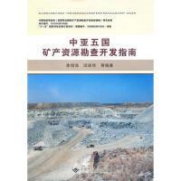 中亚五国矿产资源勘查开发指南 9787562524403 中国地质大学出版社 李恒海,邱瑞照