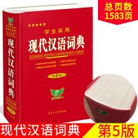 正版现代汉语词典第5版高中辅导资料工具书现代汉语字典全国通用