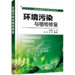 生态环境科学与技术应用丛书--环境污染与植物修复 李雪梅 韩阳,邵双 化学工业出版社