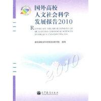 【二手旧书9成新】国外高校人文社会科学发展报告2010 教育部社会科学委员会秘书处 组编 9787040307313