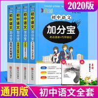 加分宝初中语文 文言文 必背古诗文 古代文化常识 2020通用版中考语文专项复习