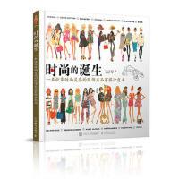 时尚的诞生:一本收集时尚灵感的服饰名品穿搭涂色书