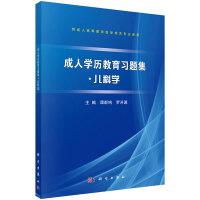 【按需印刷】-成人学历教育习题集●儿科学
