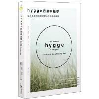 【预订】Hygge丹麦幸福学──每天都要的北欧式舒心生活风格练习