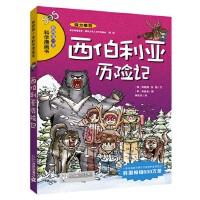 【旧书二手书8新正版】 西伯利亚历险记 (韩)洪在彻 9787539139142 21世纪出版社