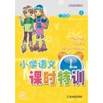 小学语文课时特训(2上R)/义教教材