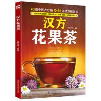 汉方花果茶:70道中医古方茶 + 66道精方花果 ,茶草本茶饮,为健康护航!