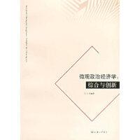 微观政治经济学:综合与创新 刘小怡 上海三联书店