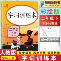 字词训练本二年级下册语文人教部编版