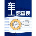 车工速查表,陈家芳,上海科学技术出版社9787547800898
