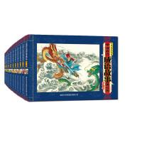 中国古代成语故事连环画 套装