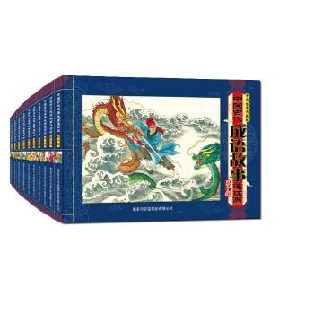 中国古代成语故事连环画  套装连环画名家手绘,香港老版连环画引进,适合收藏及中小学阅读