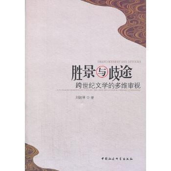 胜景与歧途:跨世纪文学的多维审视