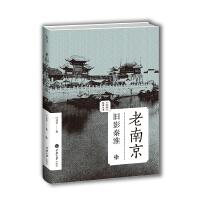 老南京:旧影秦淮(老城影像丛书)