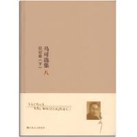 马可选集(八)日记 日记卷(下)