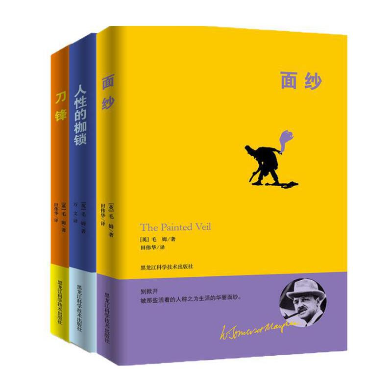 毛姆作品集全三本 面纱+刀锋+人性的枷锁 毛姆文集小说集 外国当代文学 现代主义文学代表作 毛姆小说书籍