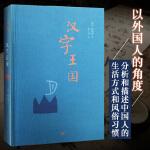 【官方正版】 汉字王国图解《说文解字》画说汉字1000个汉字的故事许慎著汉字的演变过程精辟图说展示汉字在的语言文字书