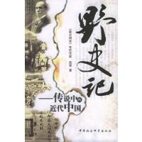【二手9成新】野史记:传说中的近代中国