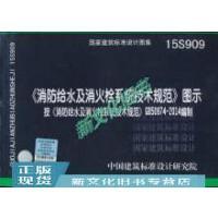 【二手旧书9成新】15S909《消防给水及消火栓系统技术规范》图示中国建筑标准设计研究院 编9787518202751