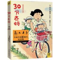 30分老妈(高木直子 10周年纪念版) [日] 高木直子,窦静男 北京联合出版公司