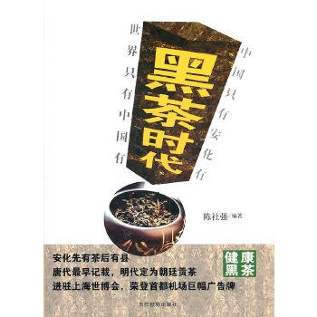 黑茶时代 陈杜强著 当代世界出版社 正版书籍,请注意售价高于定价,有问题随时联系客服。