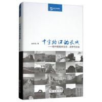 十字路口的长城:明中期榆林生态、战争与长城 赵现海 著 商务印书馆 9787100158206