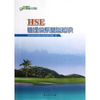 HSE管理体系基础知识