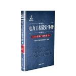 电力工程设计手册 火力发电厂建筑设计