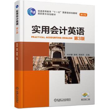 实用会计英语(第3版)