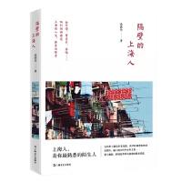 隔壁的上海人