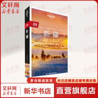 孤独星球lonely planet旅行指南系列:新疆(中文版) 中国地图出版社