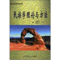 【旧书二手书九成新】民族学理论与方法【库B】