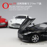 声光合金车模型玩具小汽车阿斯顿马丁玛莎拉蒂跑车玩具