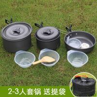 野营套锅2-3人户外运动用品便携野餐小锅组合可折叠野外露营锅具