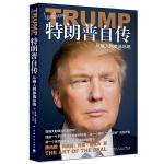 特朗普自传:从商人到参选总统 (美)唐纳德特朗普,(美)托尼施瓦茨 中国青年出版社