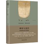 理性与责任:实践理性的两个基本概念 (德)朱利安・尼达-诺姆林 北京大学出版社