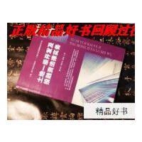 【二手旧书9成新】土地一级开发及投融资法律实务