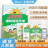 阳光同学课时优化作业四年级下册语文部编人教版 2021春新版