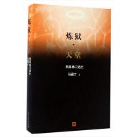 ���z天堂(�n美林口述史)(�n美林口述史) 人民文�W出版社