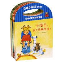 【VIP尊享】马桶小国王(全7册品)
